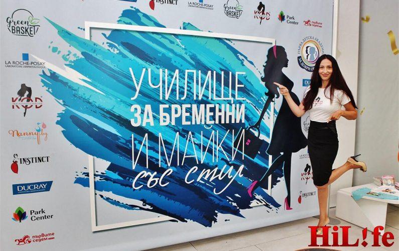 Училище за бременни www.albenakoralieva.com