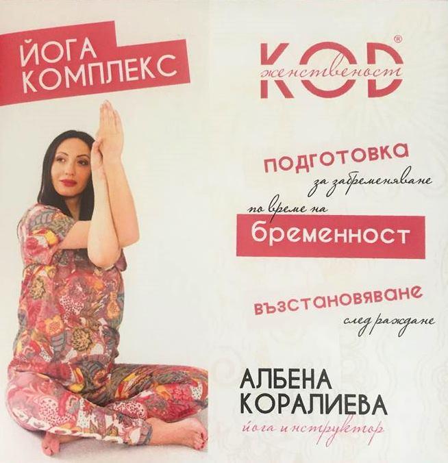 Йога за бременни www.albenakoralieva.com